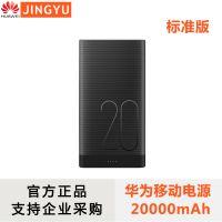 华为移动电源充电宝20000毫安ap20便携手机通用大容量原装正品
