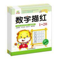 学前准备幼儿园辅助教材全16册3-6岁儿童描红拼音汉字数学练习本