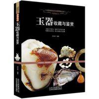 玉器收藏与鉴赏 世界高端文化珍藏图鉴大系巧夺天工 正版书籍q