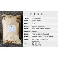 昌源CY-201除胶剂 工业除胶清洗剂厂家直销 超声波不锈钢水基脱胶剂