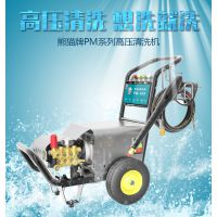 熊猫牌工业洗车机PM-368环卫街道青苔冲洗高压清洗机