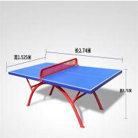 室外乒乓球台 彩虹腿球台 76公分高乒乓球桌