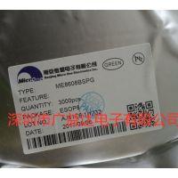 ME8608BSPG Microne ESOP8 广益达电子 ME8608