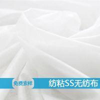 锦欣达 全新白色纺粘SS亲水无纺布 服装村里医疗卫生用布