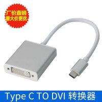 USB3.1 Type C TO DVI 雷电MacBook type-c转DVI 线 高清转换器