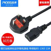 品承 英规英式电源线香港插头线英标电源线品字尾BS-1363带保险1.