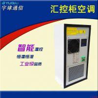 变电站GIS汇控柜空调  户外电力机柜空调 数控机床控制柜工业空调
