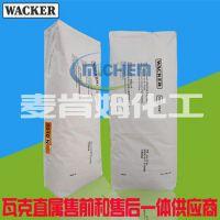 德国瓦克WACKER可再分散乳胶粉,瓦克5010N胶粉,品牌影响力大