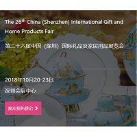 第二十六届中国(深圳)国际礼品及家居用品展览会