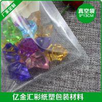 现货透明真空包装袋食品真空袋三边封塑料袋压缩袋热封袋9*13cm