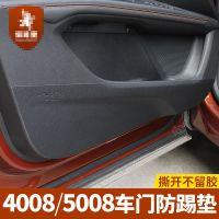 车尊车贵17新款标致4008专用车门内侧保护垫侧门防脏垫5008内饰改