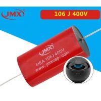 JMX音响电容厂家现货一手价格10uf