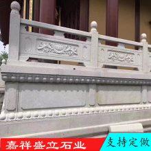 石头栏杆厂家生产大理石栏板雕刻 交通安全设施栏杆