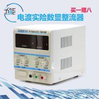 电镀哈氏槽试验电源赫尔槽打气加热实验室设备稳压整流器5A 10A