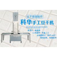 气压压榨机能不能压豆腐干?小型豆腐干机多少钱?贵州、重庆牛筋干机免费技术委培