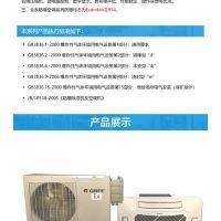 防爆空调有什么作用?用于哪里