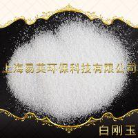上海易芙0-1mm耐磨材料白刚玉 玻璃喷砂美化白刚玉磨料