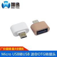 micro转USB2.0 迷你OTG多功能转换头 安卓手机适用otg转接