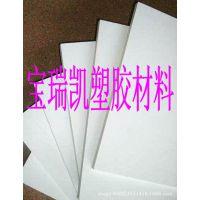 供应进口本色超白钢板 热塑性聚酯板 瓷白色PBT板