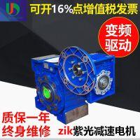 中研技术有限公司-zik紫光减速机厂家直销