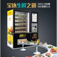 广州无人售货机 蔬菜自动售货机 饮料自助贩卖机价格