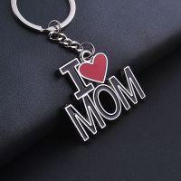 我爱爸爸妈妈钥匙扣 I LOVE MAMA钥匙扣 母亲节父亲节礼物小礼品