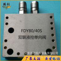 液控单向阀厂家低价促销FDY80/40S双联液控单向阀液压支架配件