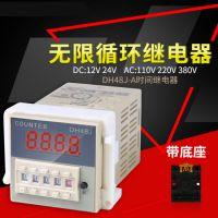 厂家直销银触点DH48J系列,计数器,数显计数器继电器一件代发