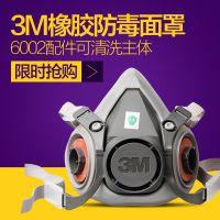 3M6200防毒面具主面罩半面罩防尘防雾霾面罩主体喷漆口罩嘴子