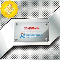 现货供应 254SMo超级奥氏体不锈钢板 254SMo卷板/板材 规格齐全可零割