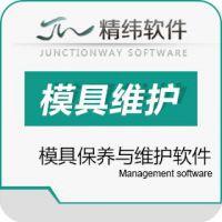 精纬软件 模具保养与维护管理系统对模具企业的重要性