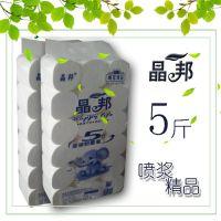 晶邦厚韧妇婴装实惠装家庭装5斤卫生纸原生木浆手纸厕纸
