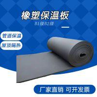 厂家批发 橡塑板 背胶橡塑板 屋顶隔热板 铝箔橡塑板 隔音棉