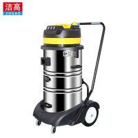 洁高220V淮安工业吸尘器NT-3078S干湿两用吸尘器