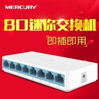 水星 Mercury S108C 8口百兆交换机家用八口交换器 分流网络监控