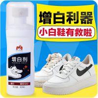 沃姆牌小白鞋神器鞋擦增白剂神奇鞋油超级刷边去污去黄增白鞋保养