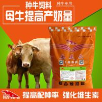 母牛精料补充料 繁育母牛预混料