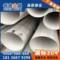 广东佛山不锈钢厂家304不锈钢工业管 大口径薄壁工业焊管159*2mm