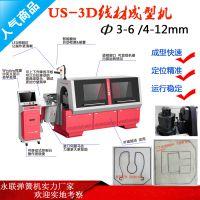 线材成型机 厂家供应厨具成型机US-3D608 折弯弹簧 铁线工艺品