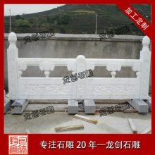 大理石栏杆 龙创石雕青石栏杆安装多少钱一米