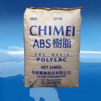 阻燃级热稳定性耐高温ABS台湾奇美PA-777E高抗冲注塑级塑胶原料