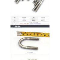 供应304/316不锈钢 U型螺栓非标螺丝定制