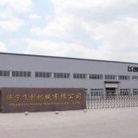 济宁市飞创机械有限公司