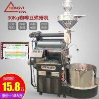 2018夏季特惠中型商用咖啡烘焙机器 南阳东亿30公斤咖啡烘焙设备