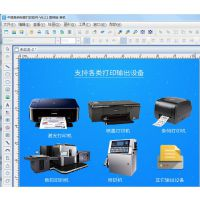 中琅领跑条码机打印软件