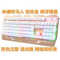 米蟹X800铝合金属钢板悬浮机械手感7彩混色彩虹发光外设键盘