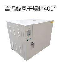 高温干燥箱400度高温箱实验室鼓风高温箱工业高温箱