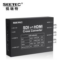 供应视瑞特 sdi转hdmi  hdmi转sdi  高清视频转换器  高清切换器