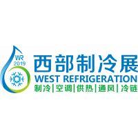2019第五届中国西部国际制冷、空调、供热展