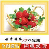 一件代发新款5D魔方圆钻石画幸福满溢草莓水果贴钻画餐厅客厅卧室